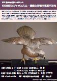 2015年畠山シンポジウム縮小画像(表)